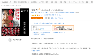 Amazon Audible 参考価格