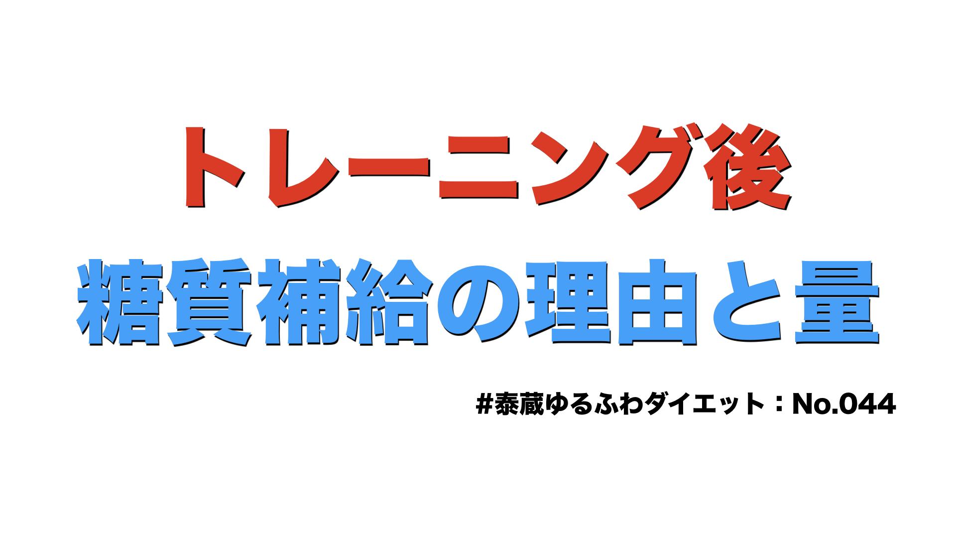 #ゆるふわダイエット044