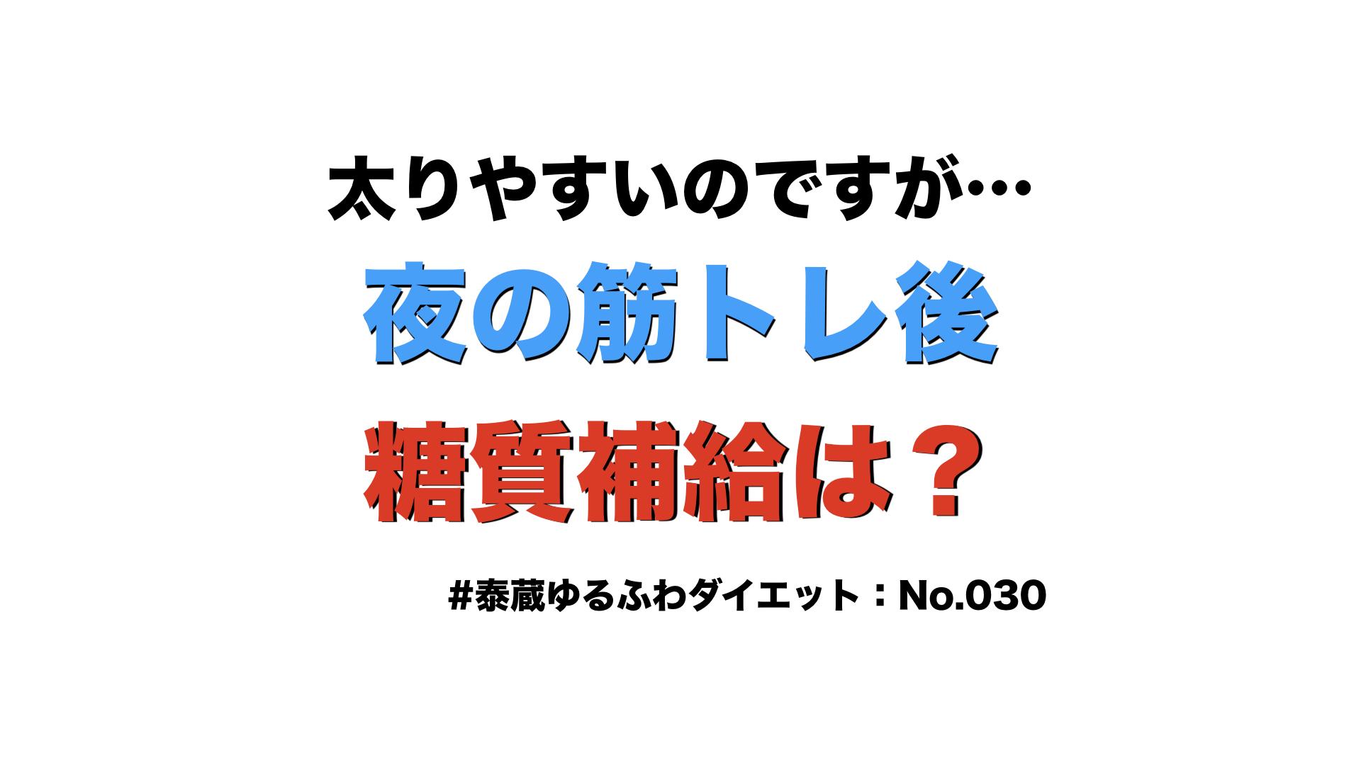 #ゆるふわダイエット030