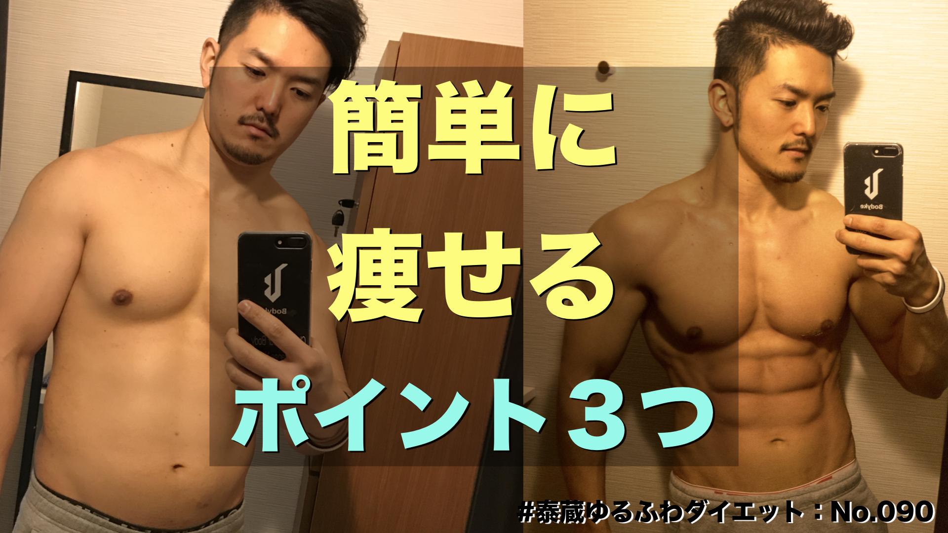 #ゆるふわダイエット090