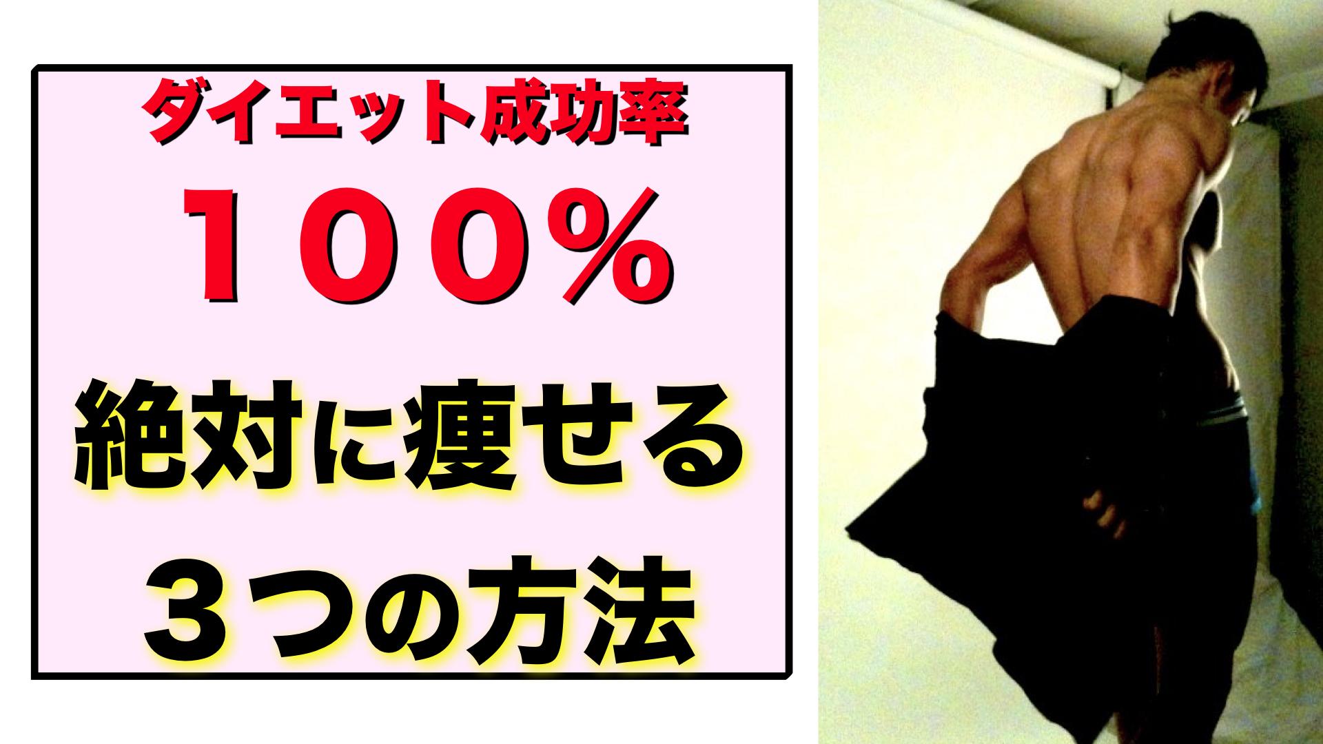 【ダイエット成功率100%】絶対に痩せる方法