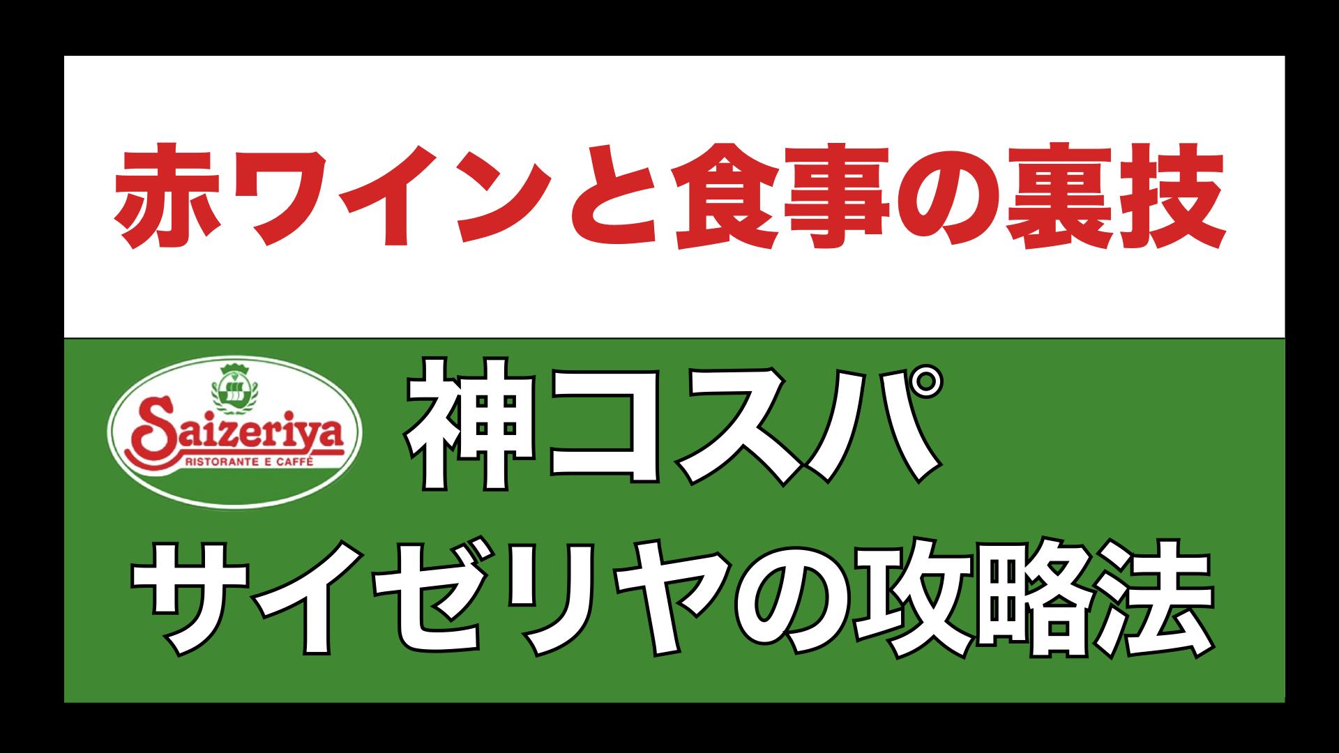 サイゼリヤの新メニュー「こんなに食べて2,800円はヤバイ!!!」