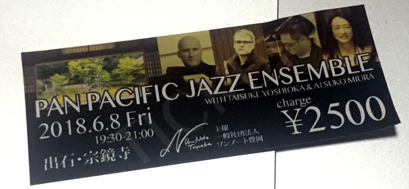 パン・パシフィック・ジャズ・アンサンブル