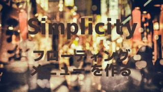 【コピペで簡単】「Simplicity」で、フローティングメニューを作る