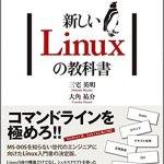 Linuxを勉強するために読んだ本『新しいLinuxの教科書』