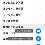 単語の反復学習ができるアプリ「AnkiDroid」