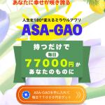 平山香菜子氏「ASA-GAO(朝顔)」アプリは毎日7.7万円は本当に稼げるのか?詐欺!?評判・口コミ・徹底レビュー!?