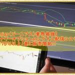 【Genius(ジーニアス)業界最強】バイナリーオプションのシグナル配信システムで月利75%以上!遂に販売開始!!