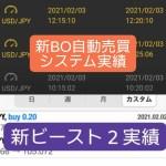 新BOキャッシュリッチ2&新FX収支報告02/05