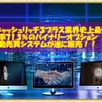 【キャッシュリッチ3プラス(CashRich3+)業界史上最強】勝率71.3%のバイナリーオプション自動売買システムが遂に販売!!