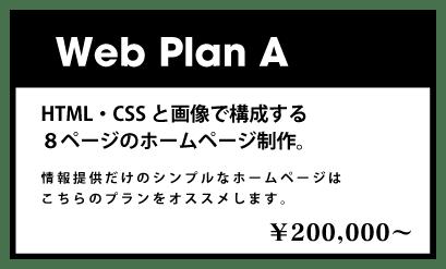 web plan A
