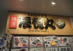 辰悦丸・博多駅