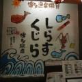 しらすくじら・博多駅店