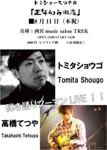 tetsuya_shougo