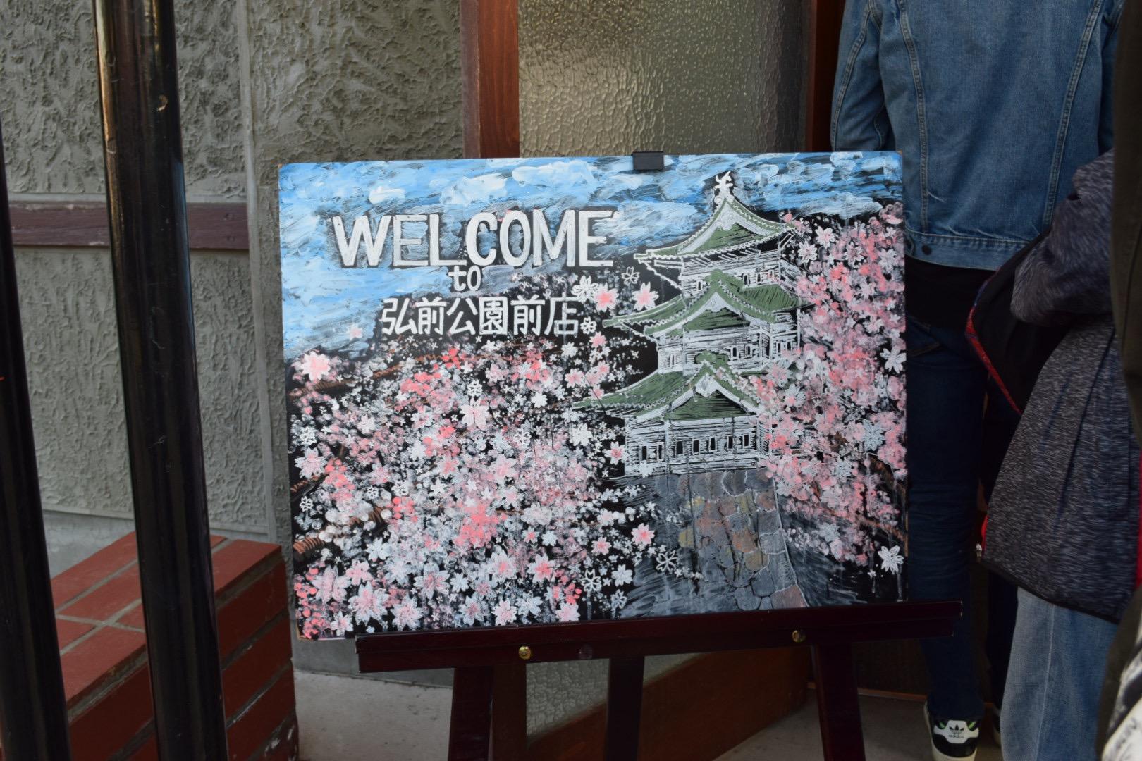 弘前城イラスト