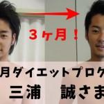【モニター】3ヶ月ダイエットプログラム三浦様(スタート〜3ヶ月)