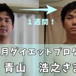 【モニター】3ヶ月ダイエットプログラム青山様スタート!