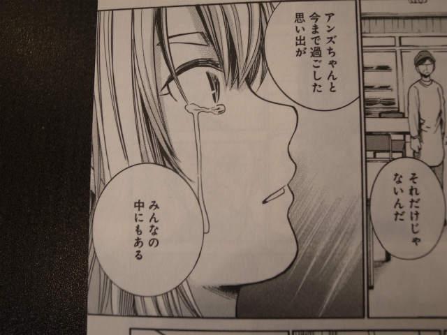 ヒナまつり5巻 アンズ (2)