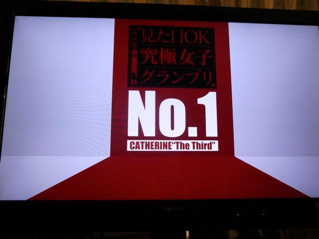 キャサリン三世の「見た目ok女子グランプリ」 (1)