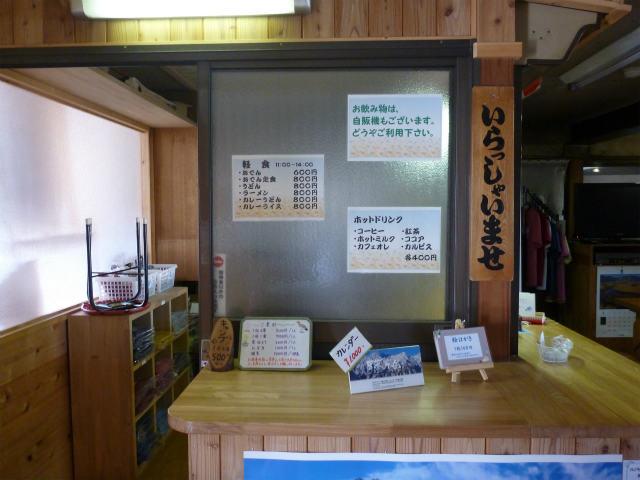蝶ヶ岳日帰り登山記録 (17)