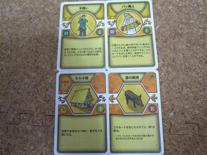 アグリコラの戦略とドラフト ~戦記6:キノコ探しと木材配り~  (6)