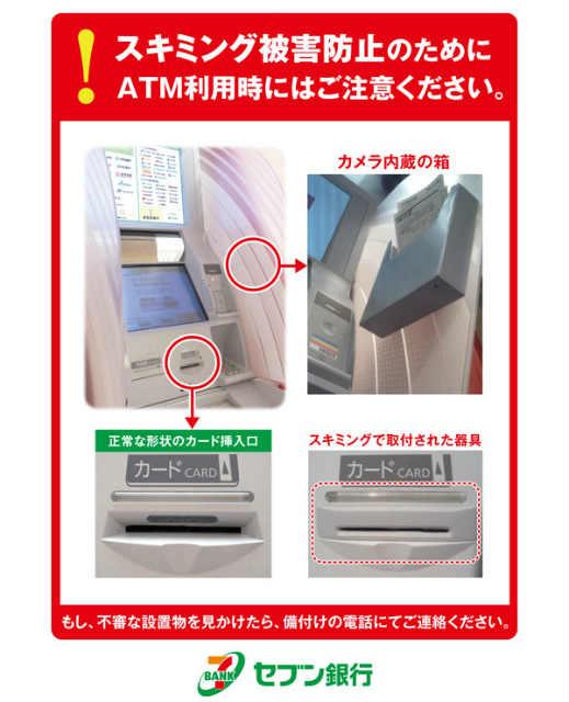 セブン銀行ATMでのキャッシュカードやクレジットカード情報の不正取得被害(スキミング被害)
