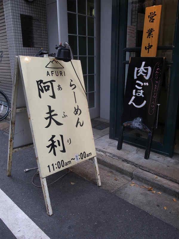 AFURI 阿夫利 恵比寿駅のおすすめ塩ラーメン (2)