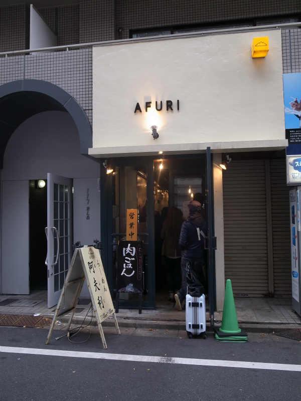 AFURI 阿夫利 恵比寿駅のおすすめ塩ラーメン (1)