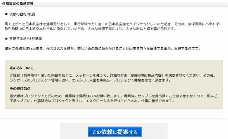 ニート必見!日本航空株の信用売り+日本航空機のハイジャック→株価暴落で儲ける仕事をランサーズで募集しているよ!