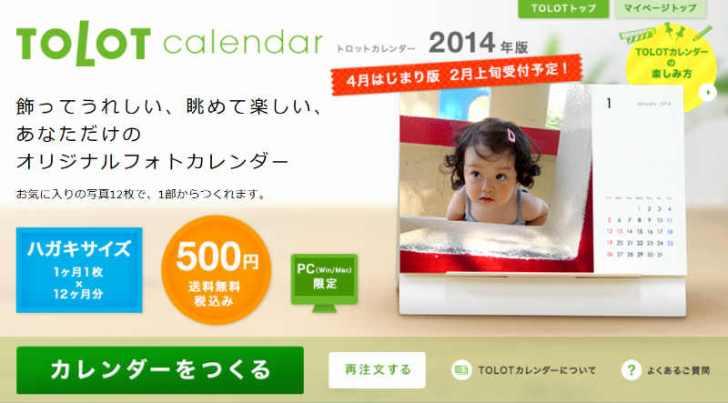 オリジナルフォトカレンダーが500円!商品体験モニターになれば無料!!