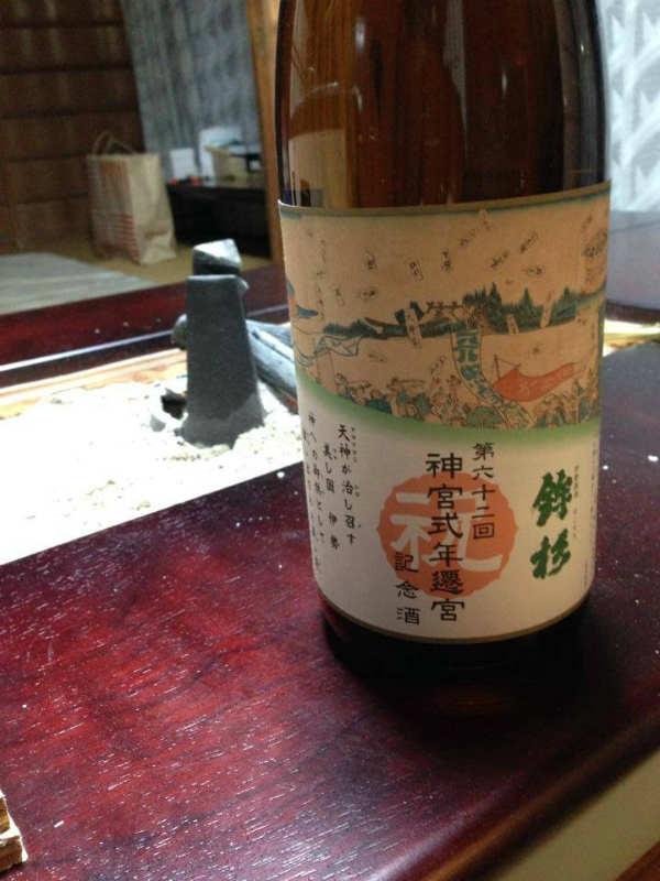 三重のおすすめ地酒「酒屋八兵衛」「義左衛門」「宮の雪」「鉾杉」 (1)
