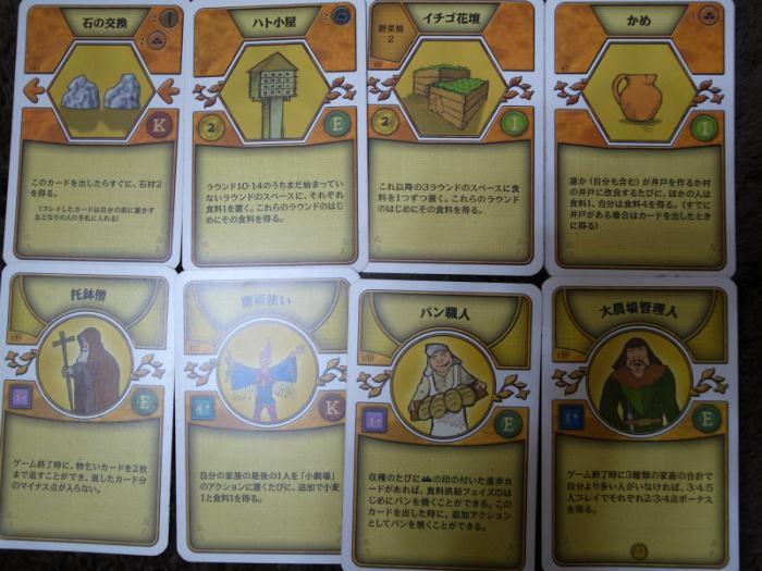 アグリコラの戦略とドラフト 戦記11:工場主のカードを見れば良かった・・・ (4)
