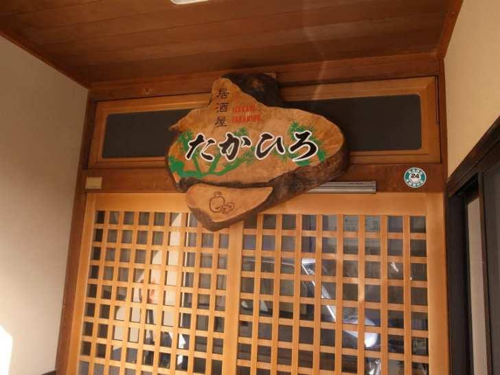 飛騨古川駅に「たかひろ」っていう居酒屋を発見! (2)