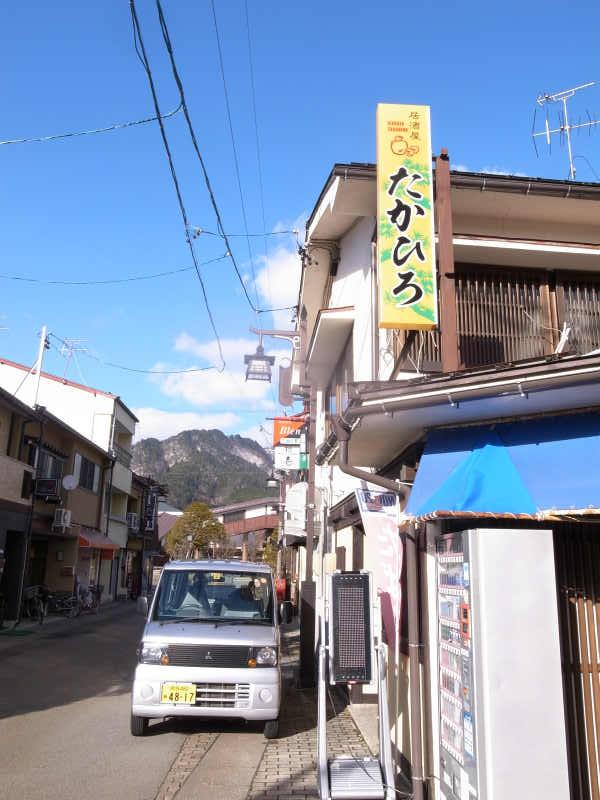 飛騨古川駅に「たかひろ」っていう居酒屋を発見! (1)