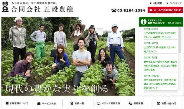 農や食をテーマに地域・都市の活性化をコンサルティングする合同会社五穀豊穣が面白そう!!