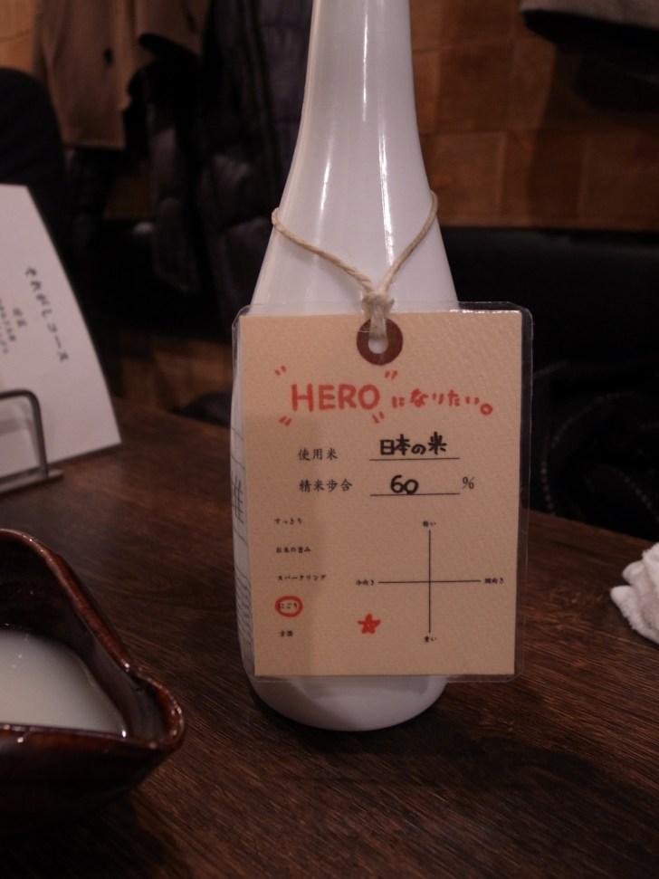 山手線沿いの日本酒がおいしい居酒屋:五反田「酒場それがし」 (15)