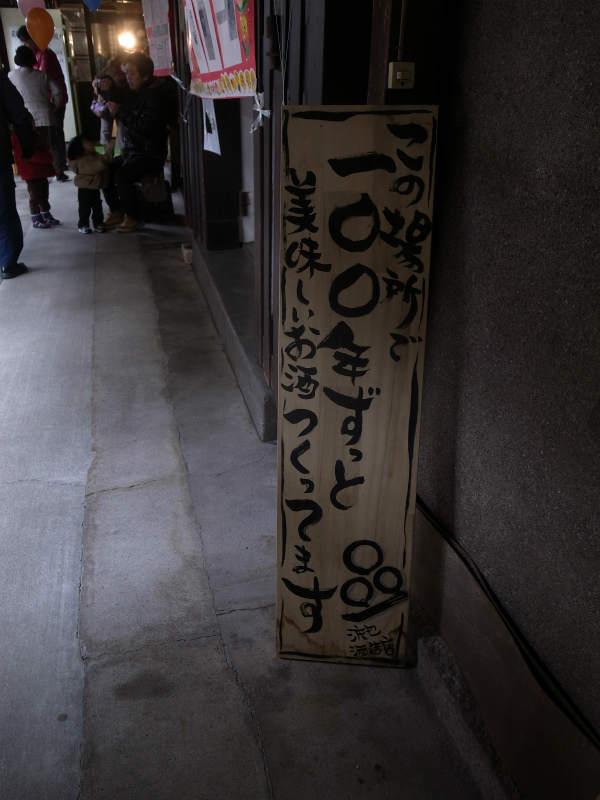 渡辺酒造店が企画する飛騨古川「蔵まつり」が素晴らしすぎる!飲み比べをした名酒「蓬莱」のおすすめラベル (2)