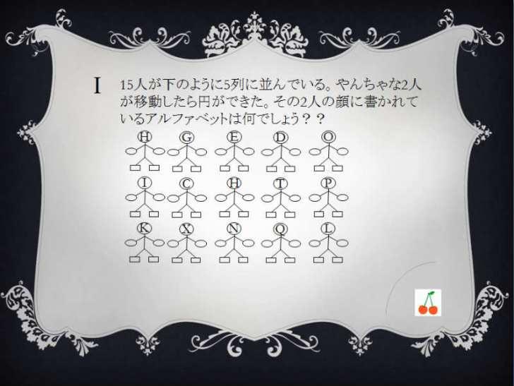 リアル脱出ゲームの問題を作成したよ。謎解き挑戦者求む!! (6)