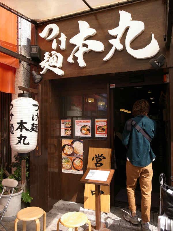 名古屋でつけ麺が食べたいなら…栄にある「つけ麺本丸」がおいしいのでおすすめ! (1)
