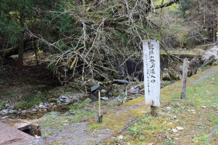 奥三河名山八選:愛知県新城市の竜頭山(りゅうずさん)に登ってきた! (10)