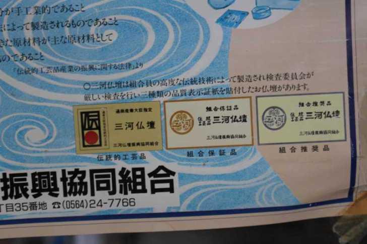 伝統工芸品に指定されている三河仏壇組合の工場を見学してきた[愛知県新城市作手] (2)