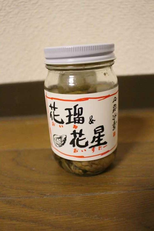 花瑠&花星(おいる&おいすたー)という広島の牡蠣のオイル漬けが死ぬほど美味しい!