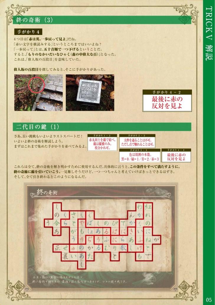 明治村探検隊トリックⅤの解答 (5)
