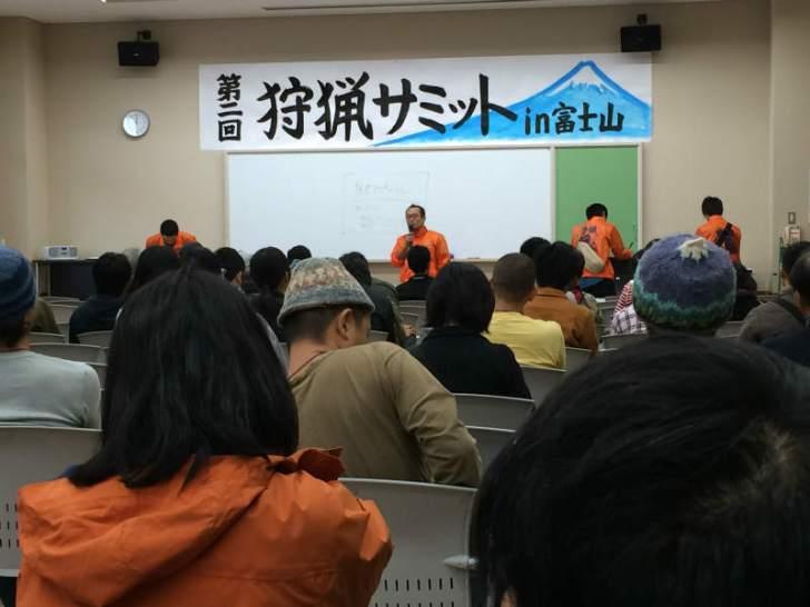 静岡富士山の麓で行われた狩猟サミット2014と僕が狩猟を始める理由 (2)