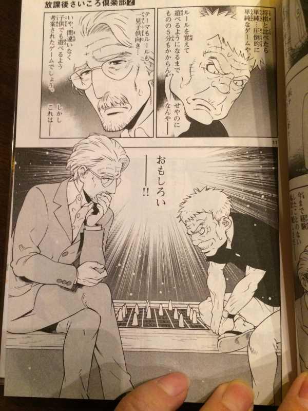 放課後さいころ倶楽部で紹介されていた2人用の心理ゲーム「ガイスター」 (3)
