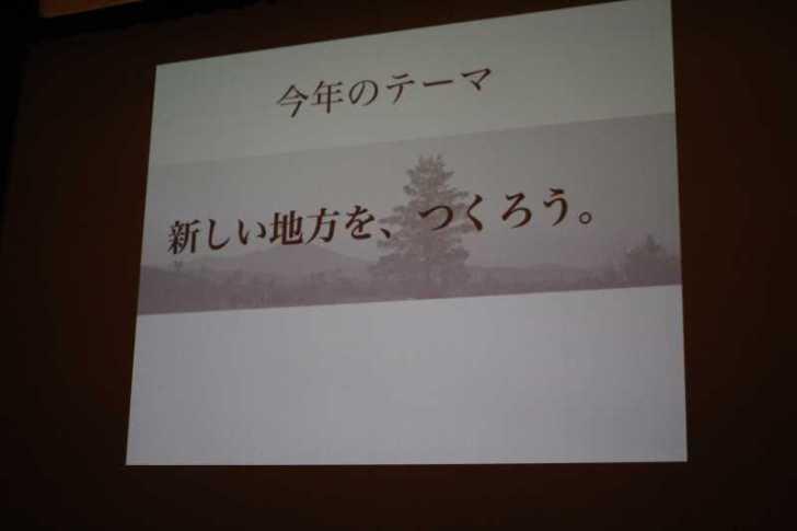 小布施若者会議2014で「新しい地方」についてオールナイトで議論してきた (15)