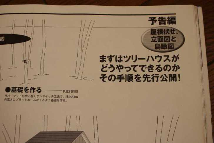 ツリーハウスを作るには「ツリーハウスブック」という本をまず読むべし (2)