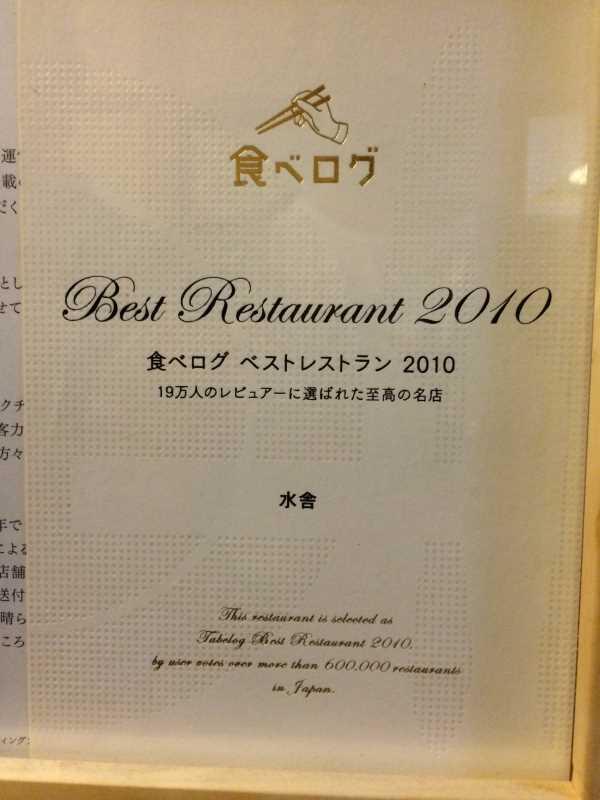 長野県松本から行けるそば屋「水舎」がおすすめ!食べログベストレストラン2010 (1)