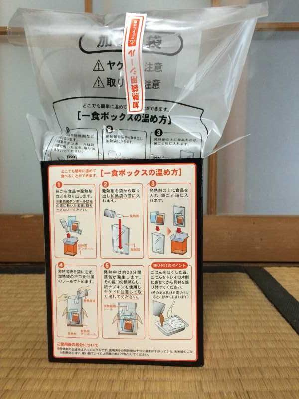 おすすめの美味しい非常食「レスキューフーズ」 : 災害の備えあれば憂いなし (3)