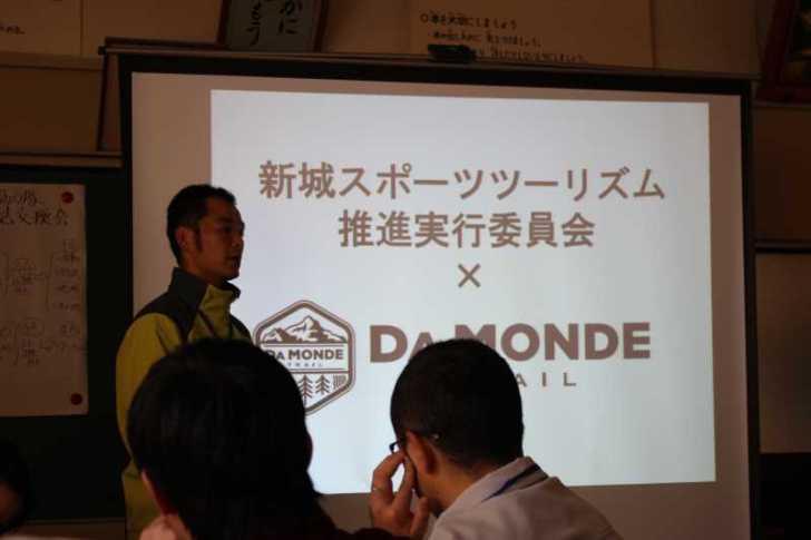 奥三河地域おこし協力隊の新事業「だのん danon」「ダモンデ DA MONDE」 (2)